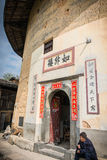 Puerta del tulou de Fujian Fotos de archivo libres de regalías