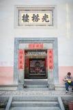 Puerta del tulou de Fujian Imagen de archivo libre de regalías