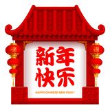 Puerta en estilo chino ilustración del vector