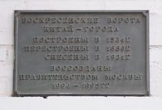 Puerta ibérica del Kitai-gorod en Moscú, placa conmemorativa Fotos de archivo