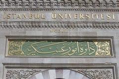 Puerta a la universidad de los detalles de Estambul Fotos de archivo libres de regalías