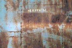 Puerta oxidada del metal Fotos de archivo libres de regalías