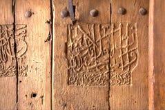 Puerta tallada islámica fotografía de archivo libre de regalías