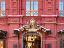 Puertas del museo histórico del estado en Moscú fotos de archivo