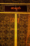 Puertas para shrine- Birmania (Myanmar) Foto de archivo libre de regalías