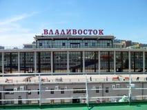 Puerto de Vladivostok foto de archivo libre de regalías