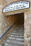 Puerto viejo de la ciudad de Jaffa en el teléfono Aviv Jaffa - Israel fotografía de archivo