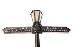 Puntatore della via di Deribasovskaya isolato su fondo bianco Fotografia Stock