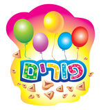 Purim Royalty Free Stock Photos