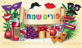 Purim festiwalu powitania plakatowy judaic projekt Zdjęcie Stock