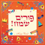 Purim Royalty Free Stock Photography