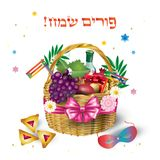 HAPPY PURIM! Jewish Holiday Greeting card. Happy purim jewish holiday greeting card with traditional purim symbols, gift basket, noisemaker, masque, gragger Stock Photography