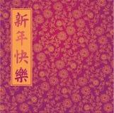 Purple lotus wallpaper Chinese New Year background Stock Photo