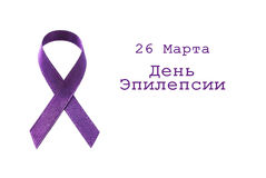 Purple Ribbon Stock Photos