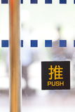 Push the Door Royalty Free Stock Photos