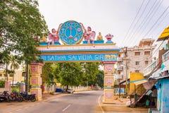 PUTTAPARTHI, ANDHRA PRADESH, ÍNDIA - 9 DE JULHO DE 2017: Arco-portas à cidade Copie o espaço para o texto Foto de Stock Royalty Free