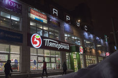 Pyaterochka商店 免版税图库摄影