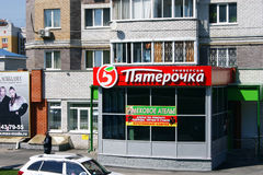 Pyaterochka - Russian network of grocery stores. Discount stores. product sales, profit store, customer, business Stock Photo