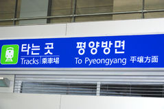 Pyeongyang-Zeichen Stockbilder