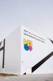 Qatar Museums Gallery Alriwaq, Doha, Qatar Stock Image