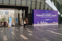 Qianhai Free Trade Zone, exhibition hall. Qianhai Free Trade Zone Exhibition hall. The first anniversary of the establishment of the Qianhai free trade zone has Royalty Free Stock Photography