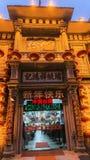Qianmen Street in China Royalty Free Stock Photo