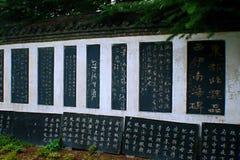 Qiantangzhizhai博物馆 免版税库存图片