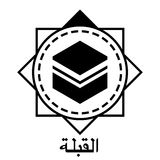 Qibla -一个麦加的方向穆斯林祈祷的 传染媒介isolat 库存图片