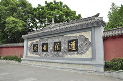Qing Yang Gong Temple,Taoism Green Goat Palace in chengdu china. Qing Yang Gong Temple (Green Goat Palace) is the oldest and largest Taoist temple in the Stock Images