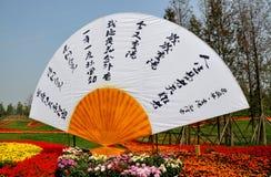 Qingbaijiang, China: Phoenix Lake Park Royalty Free Stock Photography