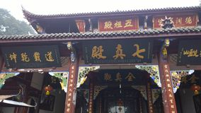 Qingcheng Mountain Stock Photography