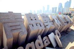 Qingdao royalty free stock image