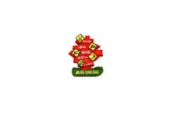 Qingdao fridge magnet Royalty Free Stock Image