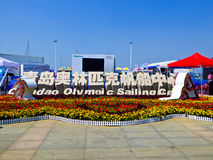 Qingdao Olympic Sailing Center sculpture stock image