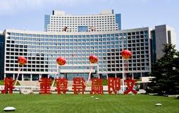 qingdao rządowi ludzie s Zdjęcia Royalty Free