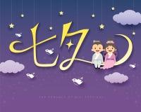 Qixi Tanabata lub festiwalu festiwal - cowherd i tkacza dziewczyna ilustracji