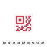 QR code icons. Icon for QR scanning application. Vector simplified QR code sample for smartphone scanning. Vector illustration Royalty Free Stock Photography