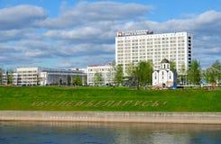 Quadrado do milênio de Vitebsk e terraplenagem de Dvina ocidental, Vitebsk, Bielorrússia Fotos de Stock Royalty Free
