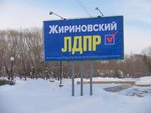 Quadro de avisos do candidato presidencial V Zhirinovsky Imagens de Stock Royalty Free