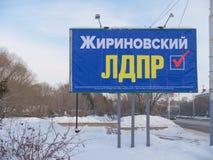Quadro de avisos do candidato presidencial V Zhirinovsky Fotografia de Stock