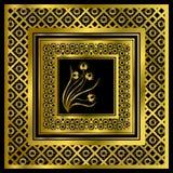 Quadro dourado com arabesque Fotografia de Stock Royalty Free