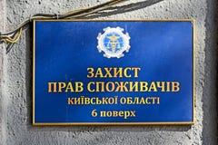 Quadro indicador da proteção dos direitos de consumidor, Kiev, Ucrânia fotografia de stock royalty free