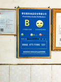 Quality certificate on wall of eatery in China. LONGSHENG, CHINA - MARCH 25, 2017: quality certificate Food Safety Grades Notification according with the Stock Images