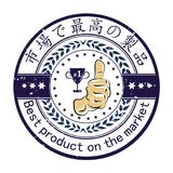 Quality certification stamp designed for the Japanese retail market. The text Best product on the market is written in English and Japanese Royalty Free Stock Photos