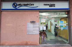 Quality Healthcare Medical Centre in Hong Kong Royalty Free Stock Photography