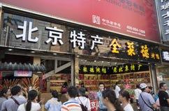 Quanjude Roast Duck Store Stock Photo