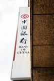 Quartiere generale limitato banca di Cina Immagini Stock Libere da Diritti