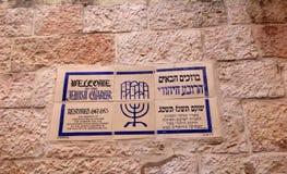 Quarto ebreo a Gerusalemme Immagini Stock Libere da Diritti