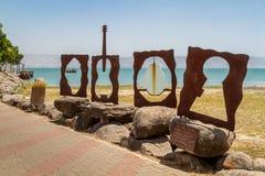 Quatre sculptures en métal dans Ginosar près de mer de la Galilée, Israël Image libre de droits