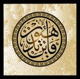 Question 81 de la calligraphie islamique de Coran chez Takwir, 26 article, la conception du gymnase pendant des vacances musulman illustration de vecteur